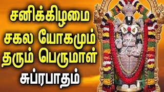 Powerful Perumal Suprabatham Srinivan Bhakti Padangal Elumalaiyan Best Tamil Devotional Songs
