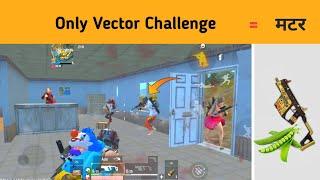 Only Vector Challenge = मटर | Pubg Lite Vector Gun Challenge