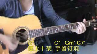 Out Of My Hands从我双手(Chinese,Key C) City Harvest Church