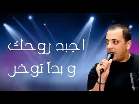 Cheb Wahid - Saye Gatli Game Over