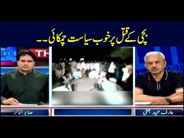 The Reporters | Sabir Shakir | ARYNews | 22 May 2019