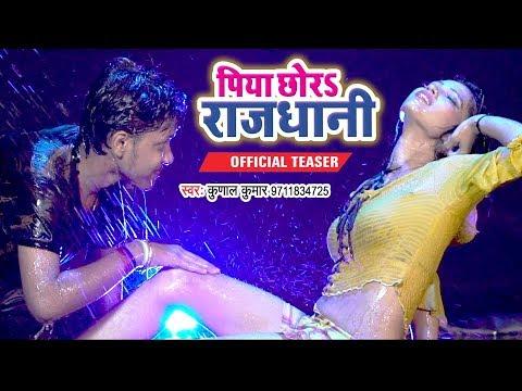 पिया छोड़S राजधानी (official Teaser) - Kunal Kumar - Piya Chhora Rajdhani - Superhit Bhojpuri Songs