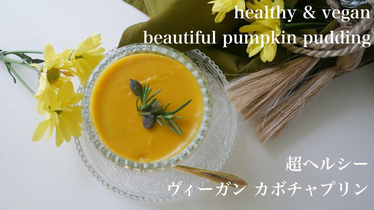 """YouTube recipe """"Pumpkin pudding low calorie & vegan & GF"""" / """"二色のヴィーガンカボチャプリン(乳卵不使用、グルテンフリー、低カロリー)"""""""