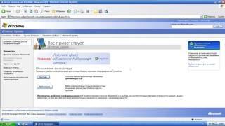 настройка обновления Windows XP