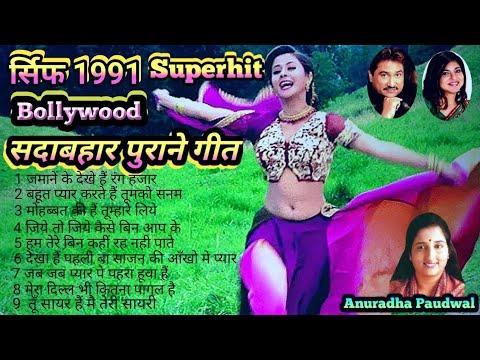 Best Of 1991,s ((सदाबहार पुराने गीत)) Kumar Sanu \u0026 Alka Yagnik \u0026 Anuradha Paudwal \u0026 Manhar Udhas