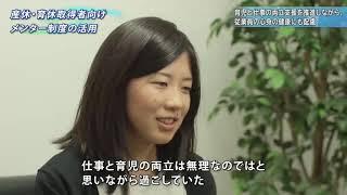 平成30年度東京ライフ・ワーク・バランス認定企業(株式会社テクノカルチャー)