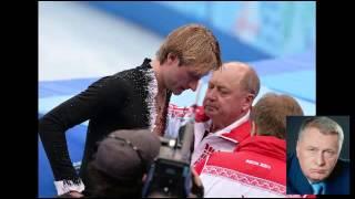 Жириновский о Плющенко и Рудковской Олимпиада 2014(, 2014-02-16T14:16:47.000Z)
