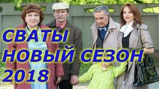 """Федор Добронравов объявил о продолжении сериала """"СВАТЫ"""""""