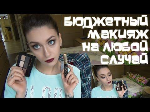 Бюджетный макияж MAKE-UP
