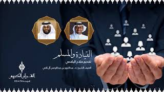 برنامج القيادة والمسلم ،، مع الشيخ / د. عبدالعزيز بن عبدالرحمن آل ثاني - 30