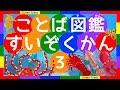ことば図鑑 水族館③ 説明付き 子供幼児向け知育ビデオ Word dictionary for kids - Aquarium ③