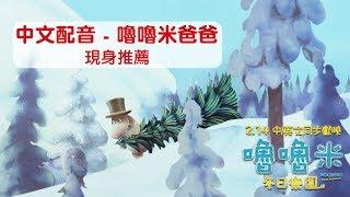 嚕嚕米冬日樂園 - 中文配音現身推薦:嚕嚕米爸爸篇  | 2.14 中/英文版同步上映