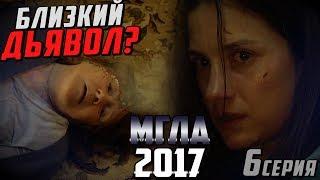 МГЛА эпизод 6: Самая Страшная Серия / Обзор и Пасхалки / Стивен Кинг