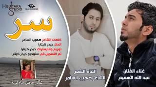 عبد الله الهميم والشاعر صهيب السامر   سر 2014