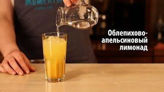 Облепихово-апельсиновый лимонад [Рецепты Весёлая Кухня]