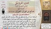 لقاء 14 من 61 ما حكم لقطة الحرم الشيخ ابن عثيمين مشروع كبار العلماء Youtube