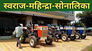 जाने 2018 के स्वराज ट्रैक्टर्स के लोकप्रिय मॉडल्स|Popular Best models of swaraj tractors in India