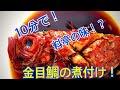 【10分レシピ】フライパンで!金目鯛の煮付け!元No.1ホストの宅飲みレシピ!