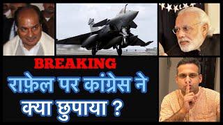 Rafale Deal | What Congress is Hiding ? Part-1