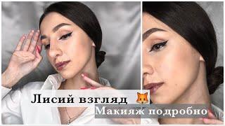 Макияж лисий взгляд эффектный макияж глаз