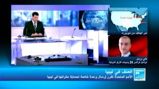 العنف في ليبيا| الامم المتحدة تقرر ارسال وحدة خاصة لحماية مقراتها في ليبيا