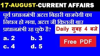 17 August 2018 Current Affairs // Daily Current Affairs रट लेना // Current Affairs In Hindi Dose
