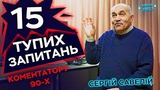 15 тупих запитань КОМЕНТАТОРУ 90-Х