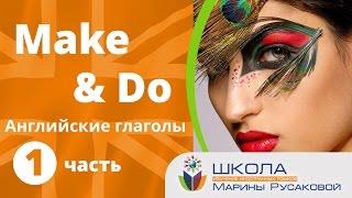 Английские глаголы MAKE & DO. Учим английский с Мариной Русаковой. (Часть 1)