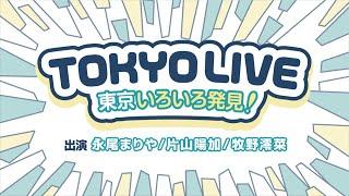TOKYO LIVE ~東京いろいろ発見!~