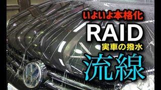 【本格化】RAIDを実車で撥水
