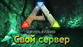 Стрим ARK Survival Evolved - (01) Новое начало на своём сервере