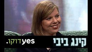 הראיון הגנוז של שרה נתניהו | קינג ביבי
