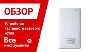 Устройство настенного газового котла Часть 1(, 2012-07-10T07:15:12.000Z)