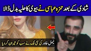 Hamza Abbasi Wife | Naimal Khawar's New Look | Celeb Tribe