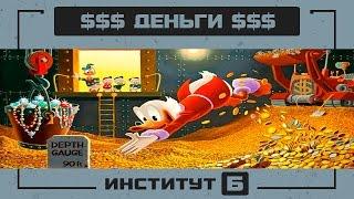 Деньги зло ? Экономить или зарабатывать ?