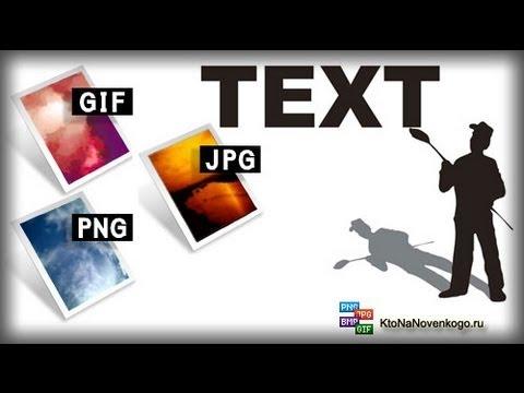Как поменять формат картинки