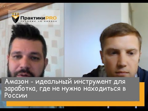 Денис Денисов: Амазон - идеальный инструмент для заработка, где не нужно находиться в России