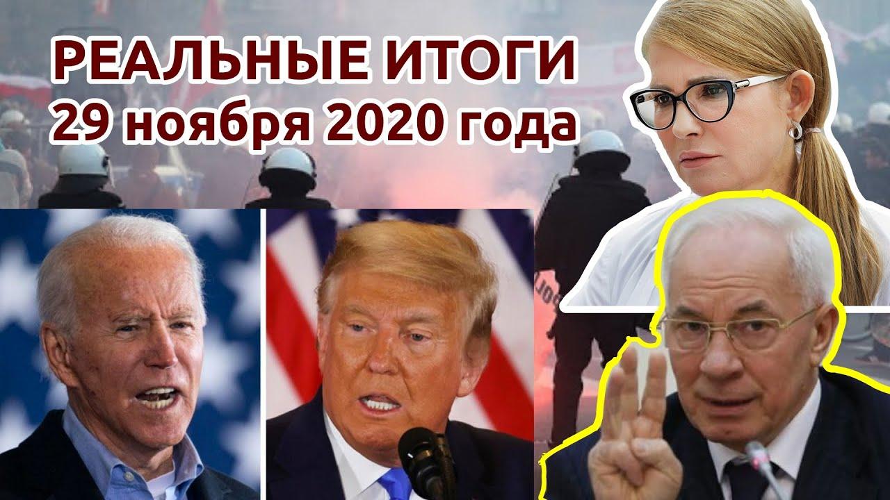Беспорядки во Франции и Польше, спецоперация Трампа, Тимошенко не дали денег