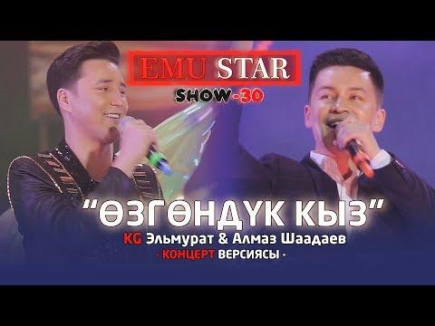 KG Эльмурат & Алмаз Шаадаев - Озгондук кыз / Жаны 2019