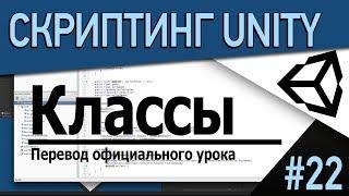 Unity Скриптинг Классы C#