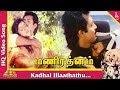 Kadhal Illaathathu Song | Mani Rathnam Tamil Movie Songs | Anand Babu | Mohana | Pyramid