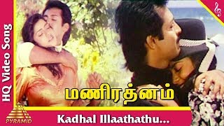 Kadhal Illaathathu Video Song | Mani Rathnam Tamil Movie Songs | Anand Babu | Mohana | Pyramid Music