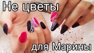 не цветы для Марины коррекция нарощенных ногтей гелем покрытие гель лак маникюр дизайн ногтей