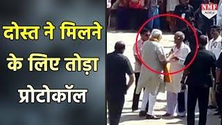 Narendra Modi ने पुराने दोस्त Hari Bhai से मिलने के लिए तोड़ा प्रोटोकॉल   LIVE