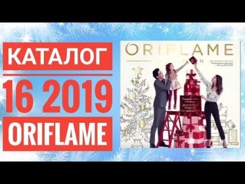 ОРИФЛЕЙМ НОВОГОДНИЙ КАТАЛОГ 16 2019 ЖИВОЙ КАТАЛОГ СМОТРЕТЬ СУПЕР НОВИНКИ CATALOG 16 2019 ORIFLAME