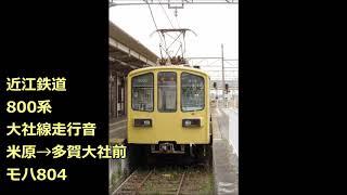 近江鉄道 800系 大社線 走行音【案内の丁寧な運転士さん】