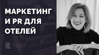 PR и маркетинг в продвижении гостиничного бизнеса Кейс Ribas Karpaty