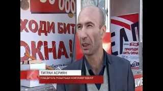 """Акция от Компании """"Идеал"""" """"Хочешь 50 тысяч рублей - приходи бить окна!"""""""