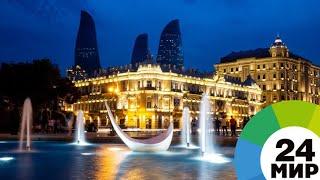 Финал Лиги Европы: Баку встречает гостей футбольного праздника - МИР 24