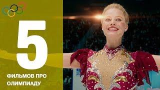 5 главных фильмов про Олимпийские Игры!